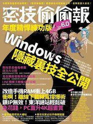密技偷偷報:年度精悍練功版 Ver 6.0-cover