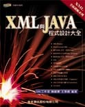 XML 與 Java 程式設計大全-cover