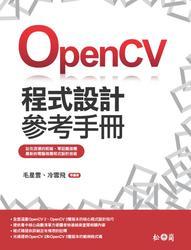 OpenCV 程式設計參考手冊-cover