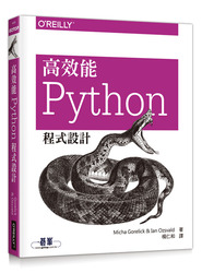 高效能 Python 程式設計 (High Performance Python: Practical Performant Programming for Humans)-cover