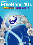 FreeHand 10 中文版繪圖新視代-cover