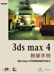 3ds max 4 教學手冊 (3ds max 4 Fundamentals)-cover