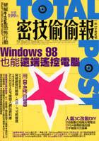 密技偷偷報【密】字第貳號--2AT102-cover