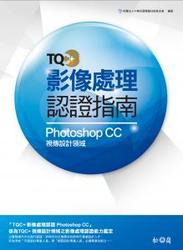 TQC+ 影像處理認證指南 Photoshop CC-cover