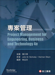 專案管理 (Nicholas : Project Management for Engineering, Business and Technology, 4/e)-cover