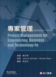 專案管理 (Nicholas : Project Management for Engineering, Business and Technology, 4/e)