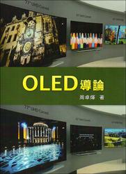 OLED 導論-cover