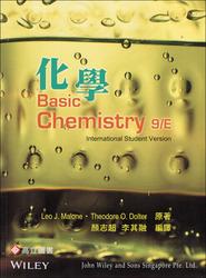 化學 (Malone & Dolter : Basic Chemistry, 9/e International Student Version)(Abridged Version)-cover