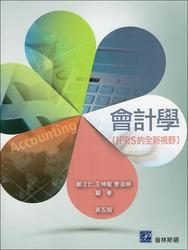 會計學 (IFRS 的全新視野), 5/e-cover