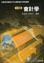 會計學, 3/e-cover