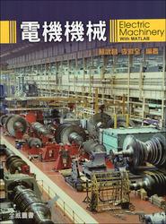 電機機械-cover