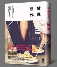 禁忌世代:Ⅰ──邂逅-cover