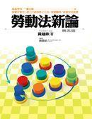 勞動法新論(第五版)-cover