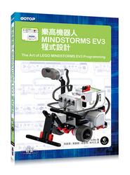 樂高機器人 MINDSTORMS EV3 程式設計-cover