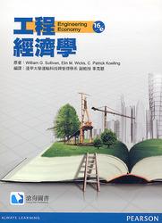 工程經濟學, 16/e (Sullivan : Engineering Economy, 16/e)-cover