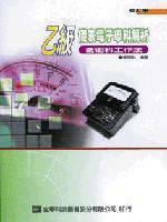 乙級儀表電子學科解析(含術科工作法)(修訂版)-cover