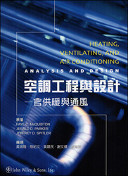 空調工程與設計-含供暖與通風 (Spitler & Parker & McQuiston : Heating, Ventilating, and Air Conditioning-Analysis and Design, 5/e)-cover