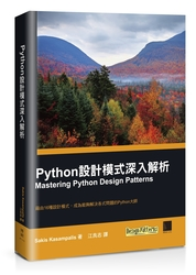 Python 設計模式深入解析 (Mastering Python Design Patterns)-cover