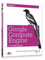 Google Compute Engine | 安全與可擴展的雲端運算-cover