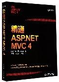 精通ASP.NET MVC4-cover
