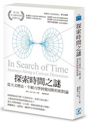 探索時間之謎:從天文曆法、牛頓力學到愛因斯坦相對論 (In Search of Time: Journeys Along Curious Dimension)-cover