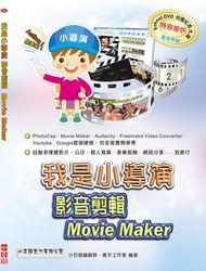 我是小導演─影音剪輯 Movie Maker-cover