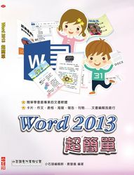 Word 2013 超簡單-cover