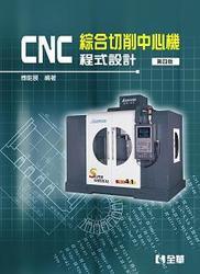 CNC 綜合切削中心機程式設計, 4/e-cover