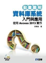 動畫圖解資料庫入門與應用-使用 Access 2013 實作-cover