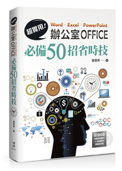 超實用! Word.Excel.PowerPoint辦公室Office必備50招省時技-cover