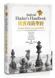 Android Hacker's Handbook 駭客攻防聖經 (Android Hacker's Handbook)-cover