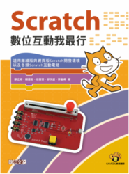 Scratch 數位互動我最行-cover