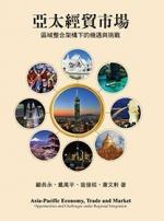 亞太經貿市場-區域整合架構下的機遇與挑戰-cover