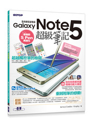 Samsung GALAXY Note 5超級筆記|最強的S-Pen再進化-cover