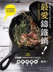 最愛鑄鐵鍋! LODGE 鑄鐵鍋美味食譜-cover