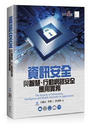 資訊安全與智慧、行動網路安全應用實務-cover