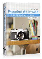 Photoshop跨世代不敗經典:222個具體呈現影像創意的方法與程序-cover