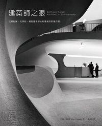 建築師之眼:巴薩札爾‧克萊柏捕捉建築初心和靈魂的影像詩篇 (Balthazar Korab: Architect of Photography)-cover