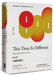 這次不一樣:800年金融危機史 (This Time Is Different: Eight Centuries of Financial Folly)-cover