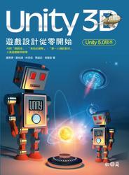 Unity 3D 遊戲設計從零開始 (Unity 5.0版本)-cover