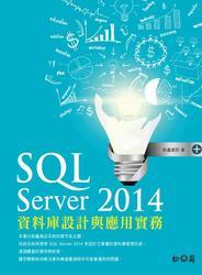SQL Server 2014 資料庫設計與應用實務-cover