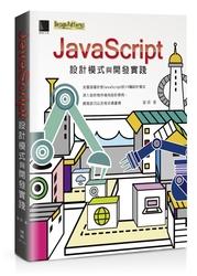 JavaScript 設計模式與開發實踐-cover