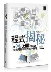 程式揭秘-從 C/C++ 程式碼探索電腦系統的運作原理 [中文原創經典]-cover