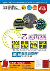 乙級儀表電子學科題庫必通解析 ─ 2015年最新版