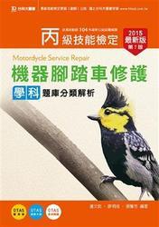 丙級機器腳踏車修護學科題庫分類解析 ─ 2015年最新版 (第七版)-cover
