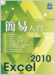 簡易 Excel 2010 入門-cover