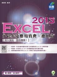 Excel 2013 多彩多姿應用寶典:實戰篇-cover