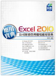 Excel 2010 公司財務管理職場應用寶典, 2/e-cover