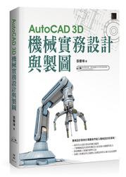 AutoCAD 3D 機械實務設計與製圖-cover