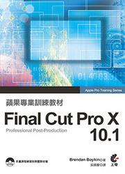 蘋果專業訓練教材:Final Cut Pro X 10.1 (Apple Pro Training Series: Final Cut Pro X 10.1: Professional Post-Production)-cover